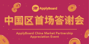 ApplyBoard China Market Partnership Appreciation Event